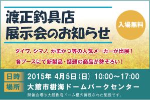 2015渡正釣具店展示会