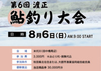 渡正鮎釣り大会
