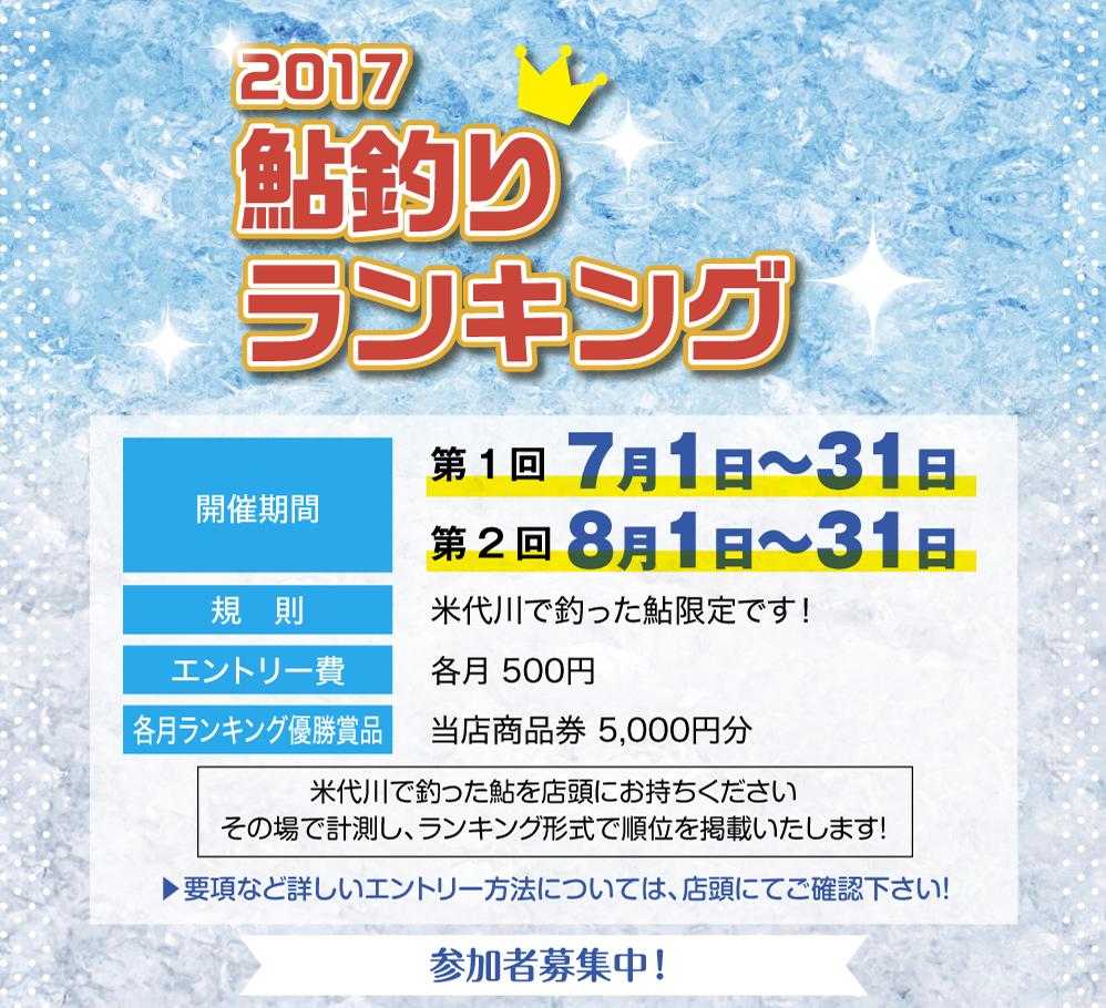 2017米代川鮎釣りランキング