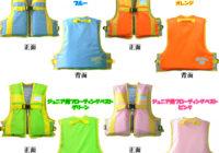 キッズサイズのライフジャケット